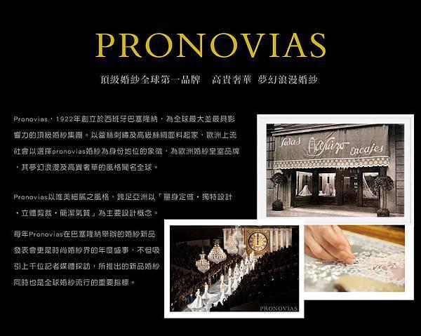 西班牙皇室頂級婚紗品牌PRONOVIAS|昆娜經典婚紗全新引進