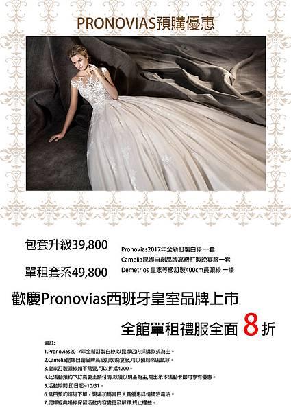 PRONOVIAS預購優惠-A4