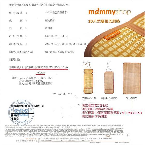 mammyshop_3D纖維柔藤墊_全系列SGS檢測通過