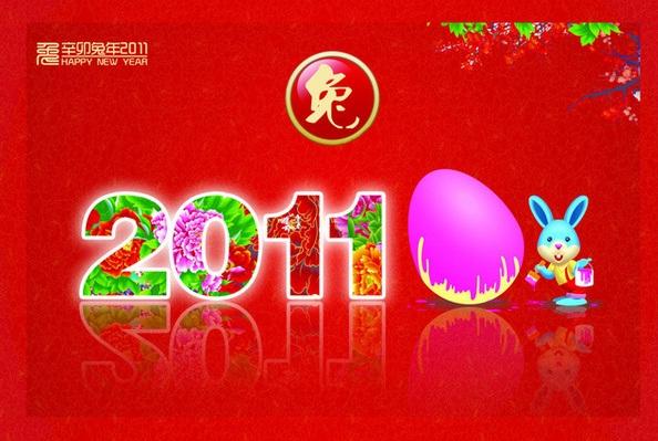新年快樂2.jpg
