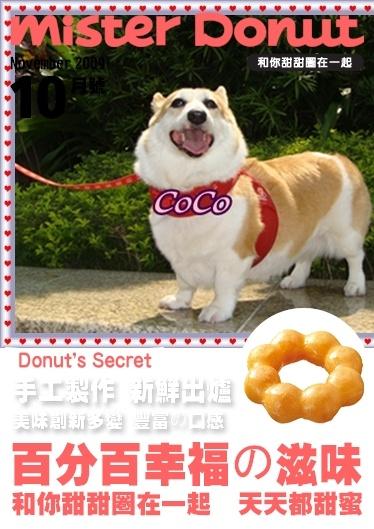 COCO甜甜圈雜誌封面.jpg
