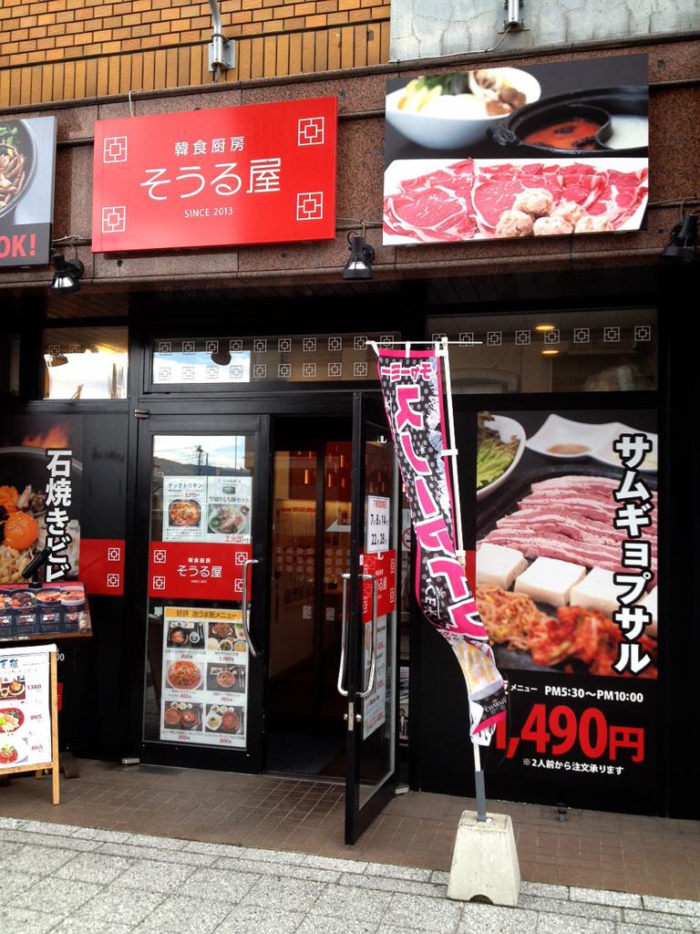 旭川韓國料理