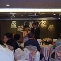 吳家榮與盧盈延婚禮3--新娘說話囉
