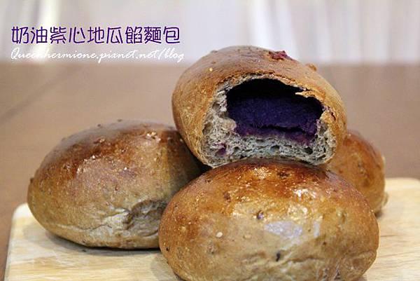 奶油紫心地瓜餡麵包
