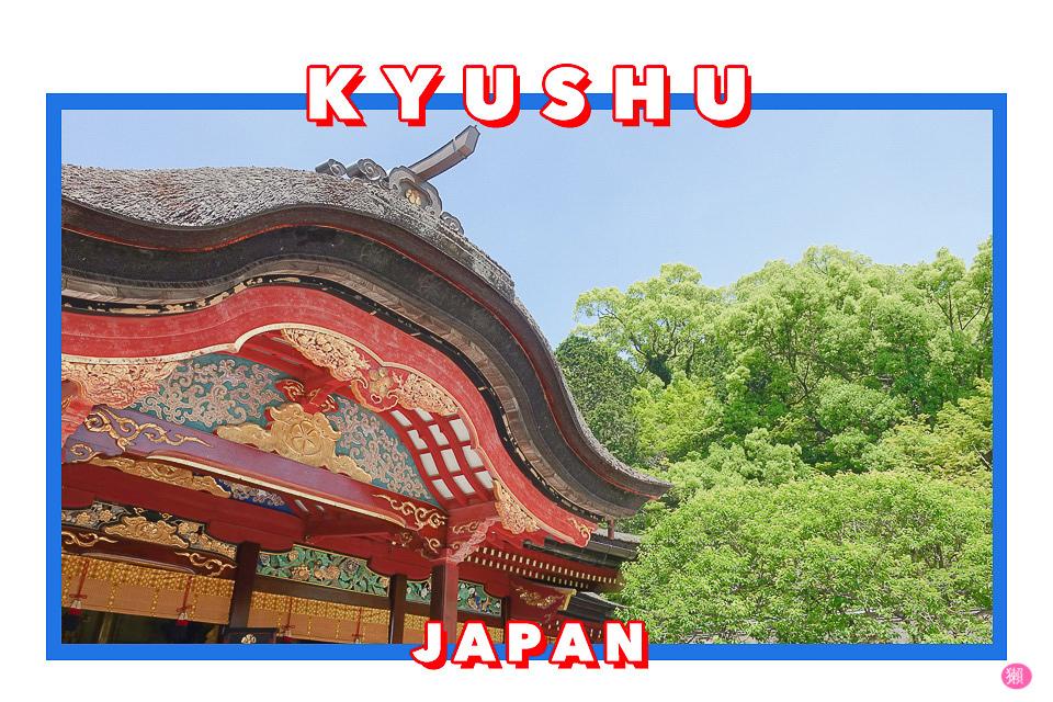 日本北九州7天6夜自由行整理 花費、戰利品、住宿及餐廳懶人包