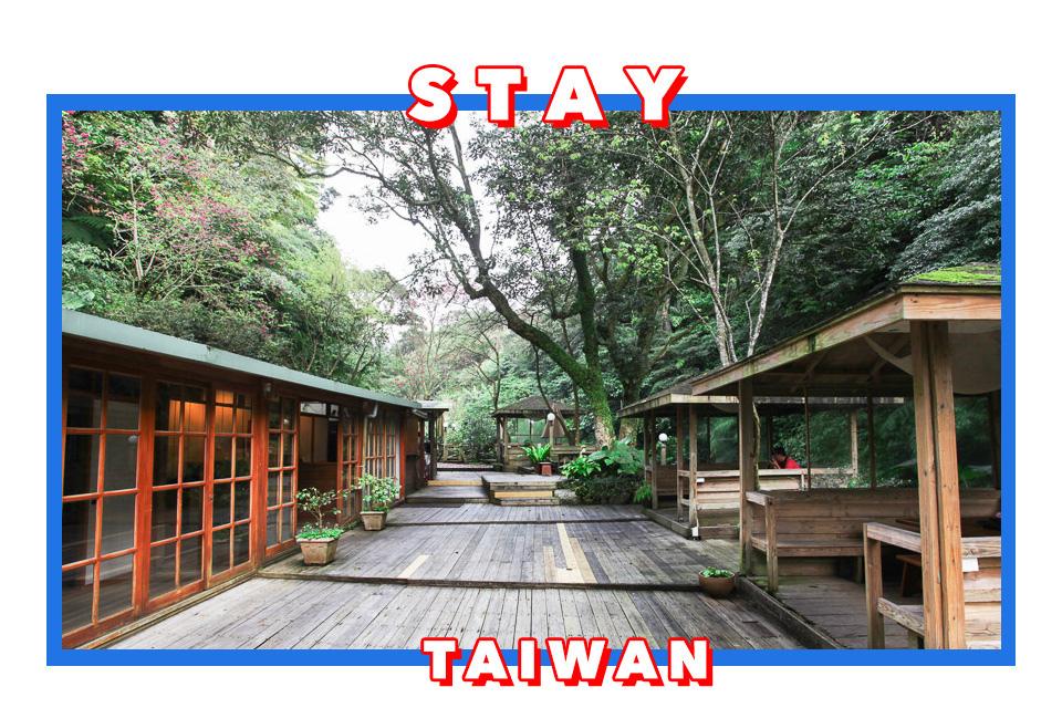 台灣台北 | 絹絲谷SPA休閒會館 隱藏在陽明山的無菜單料理和溫泉旅館