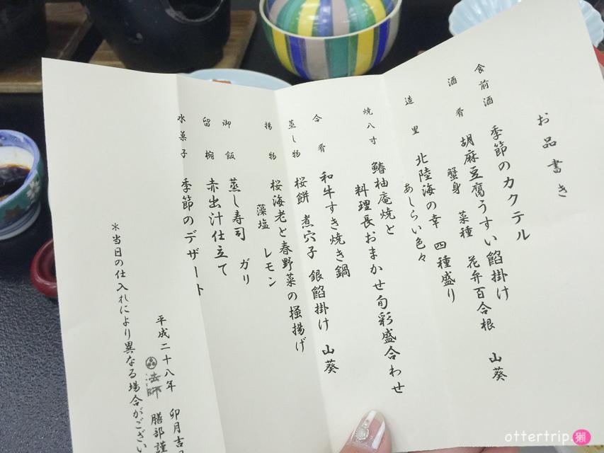 【小松粟津溫泉】法師旅館體驗世界上歷史最悠久的住宿設施