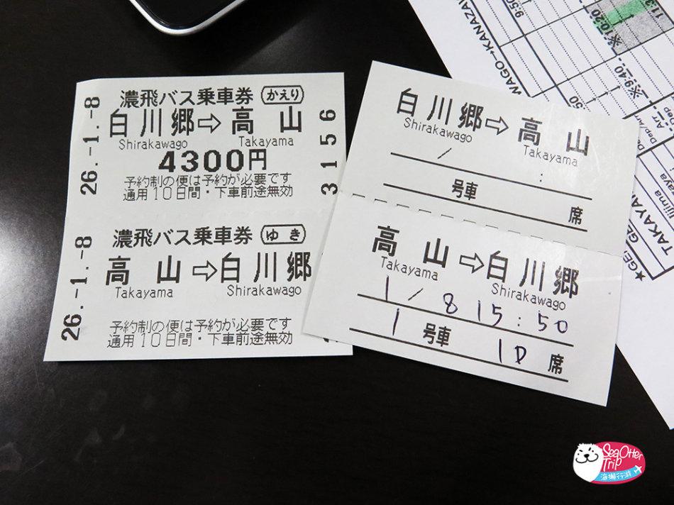 「日本岐阜白川鄉」世界遺產的白色童話村-白川鄉