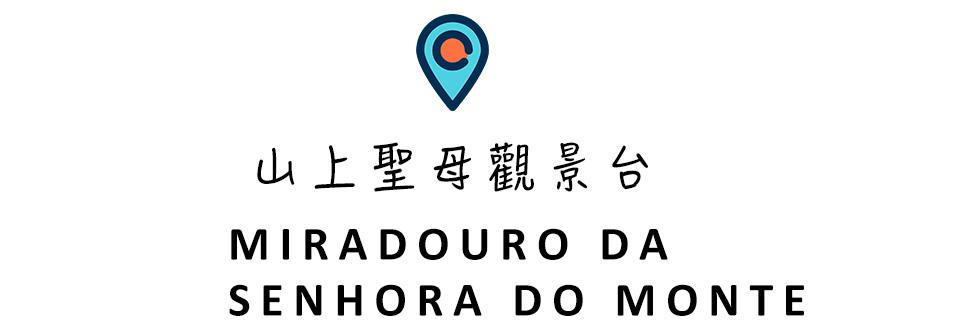 葡萄牙里斯本景點 太陽門觀景台 恩寵觀景台 聖若熱城堡 聖露西亞觀景台