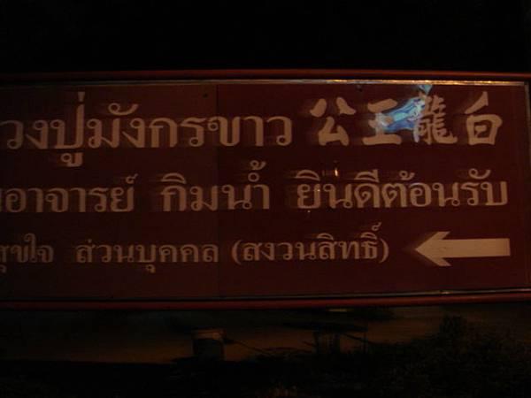 凌晨兩點去白龍王廟排隊