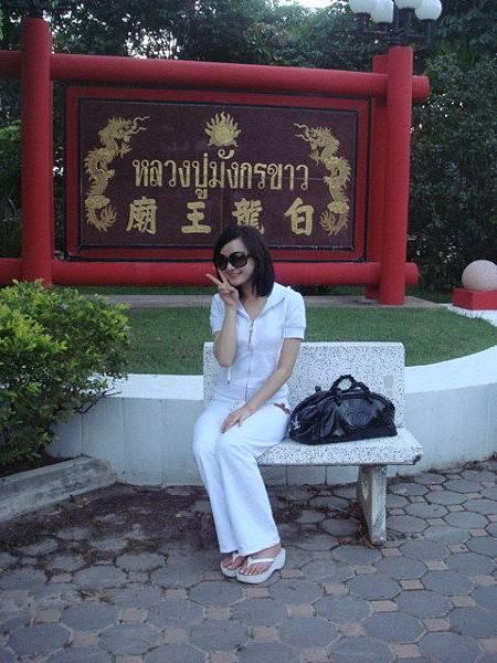終於天亮了-身旁的愛包香奈兒居然在泰國時背帶斷了,哭