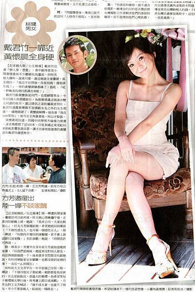 2010-03-19_聯合報(星話題)_戴君竹戀人泰想愛.jpg