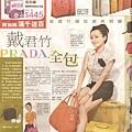 20100401蘋果日報名人時尚拷貝.jpg