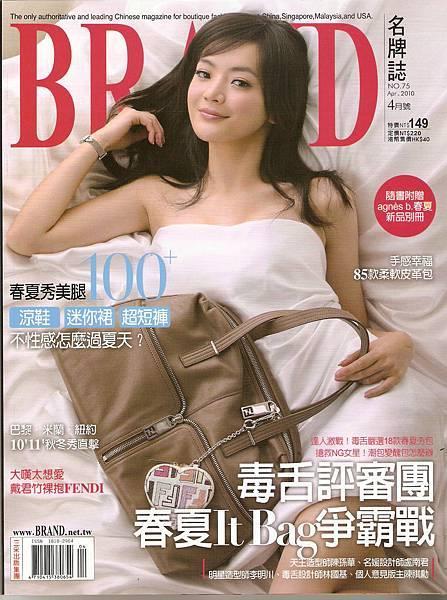 201004名牌誌封面.jpg