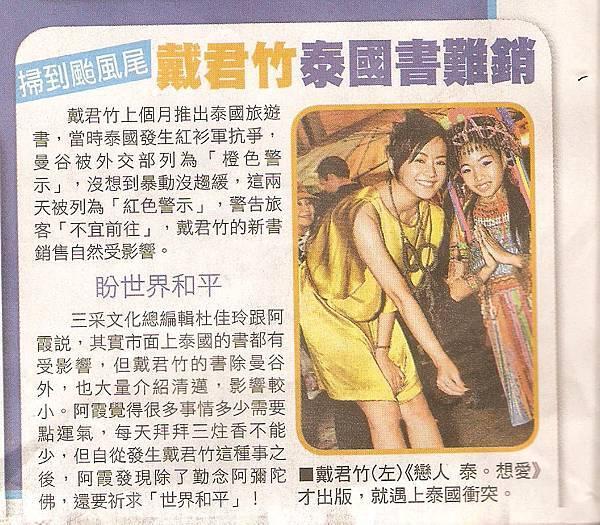 20100413蘋果日報.jpg