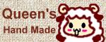 Queen's日系手作布包&布雜貨