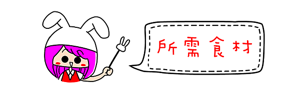 表頭_食材.png