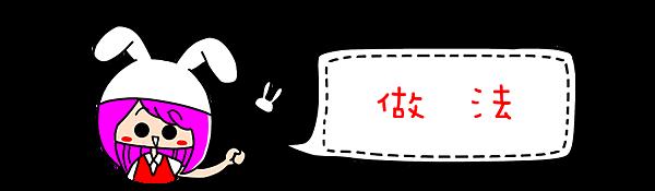 表頭_做法.png