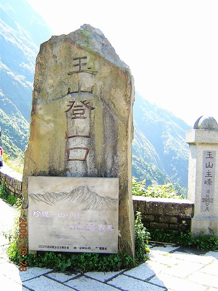 塔塔加入山口