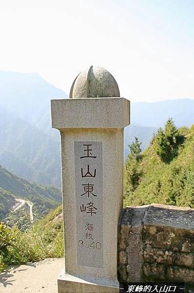 東峰石碑也來一張