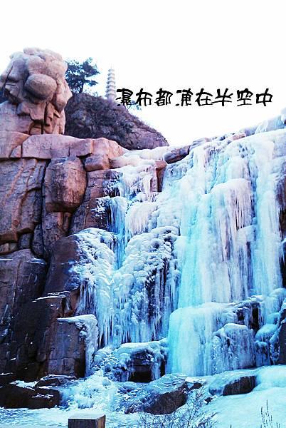 冰凍瀑布.jpg