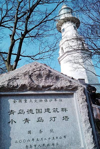 小青島燈塔3.jpg