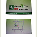 綠橄欖名片.jpg