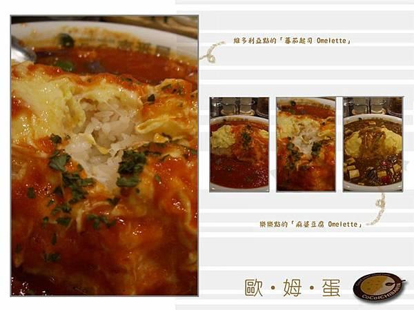 Omelette-05.jpg