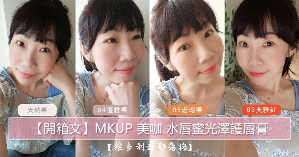 MKUP 美咖 水唇蜜光澤護唇膏.jpg
