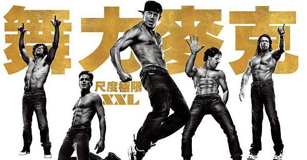 《舞力麥克:尺度極限XXL》劇照fb