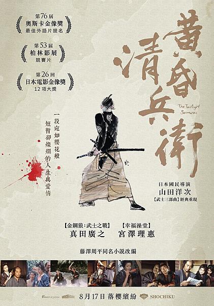《黃昏清兵衛》The Twilight Samurai海報