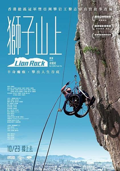 《獅子山上》Lion Rock海報