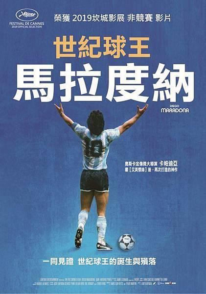 《世紀球王馬拉度納》Diego Maradona海報
