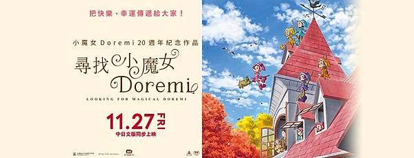 《尋找小魔女Doremi》Looking For Magical Doremi海報