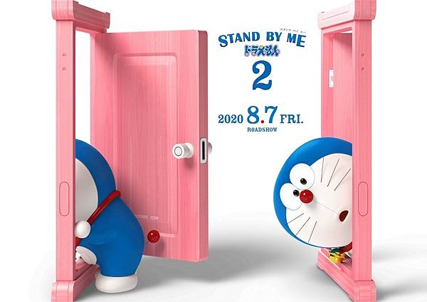 《STAND BY ME 哆啦A夢2》STAND BY ME Doraemon 2海報