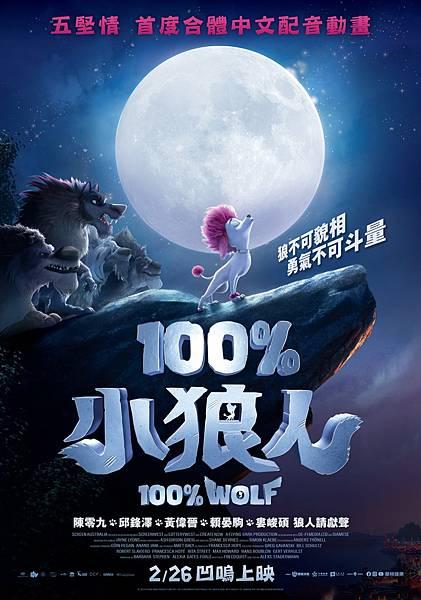 《100%小狼人》100%WOLF海報
