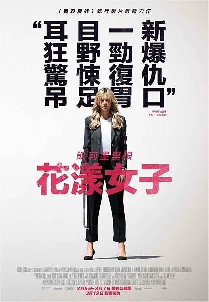 《花漾女子》Promising Young Woman海報