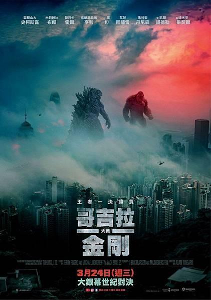 《哥吉拉大戰金剛》Godzilla vs. Kong海報