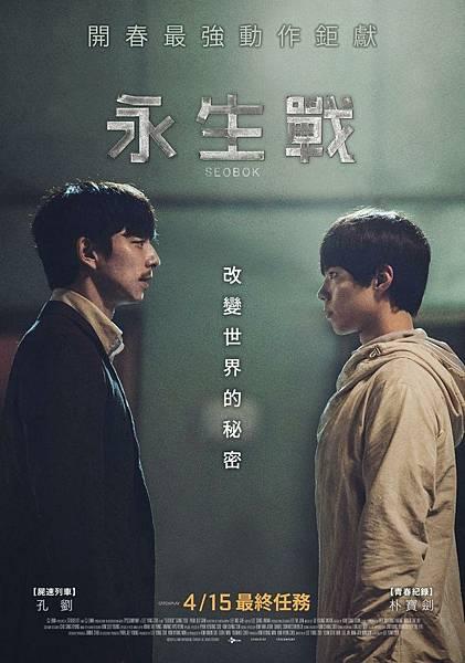 《永生戰》Seobok海報