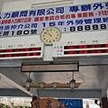 即將搭乘 2061車次,前往花蓮火車站啦~~