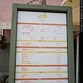 市集廣場的餐點MENU