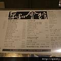涮涮鍋menu.JPG