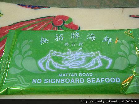 無招牌海鮮