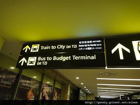 前往 T2 搭捷運囉