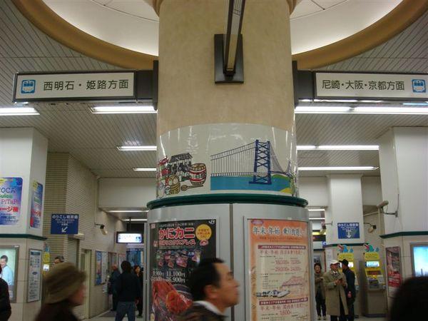 我要往姬路跟西明石方向! Himeji &Nishi-Akashi