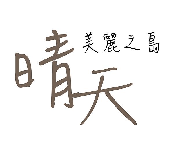 晴天-01.png