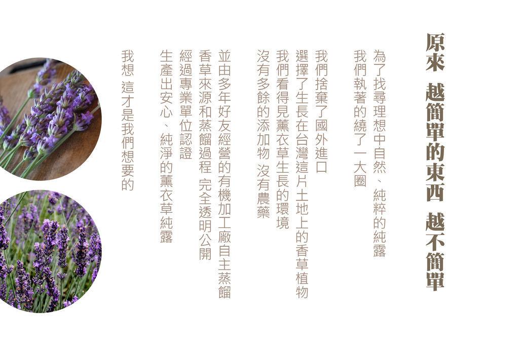 (薰衣草純露)產品內頁1920x1920 A-03.jpg