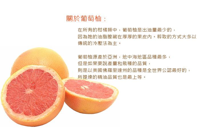 Grapefrui-3.jpg