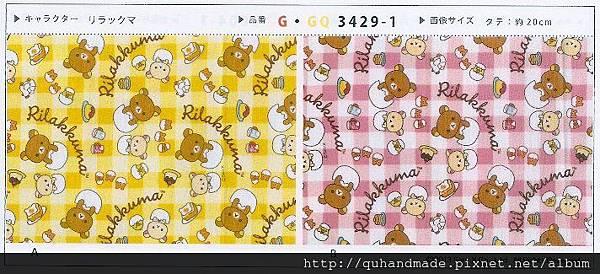 2014拉拉熊-20131001-103939.jpg