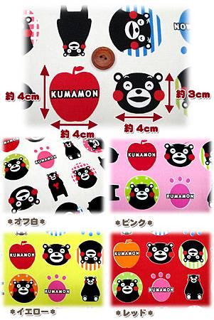 2014日本棉布熊本縣吉祥物KU MA MON